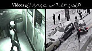 7 Most Mysterious Videos On Internet Urdu | انٹرنیٹ پر موجود سب سے پراسرار ترین ویڈیوز  | Haider Tv