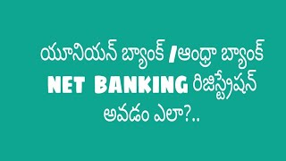 andhra bank mobile banking registration without going to bank using your mobile in telugu