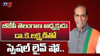 Telangana BJP Chief K Laxman Special LIVE Show   Top Story with Sambasiva rao