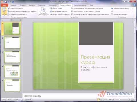Как посмотреть презентацию в powerpoint