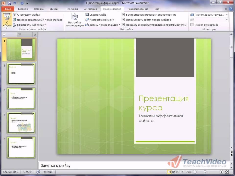 Как просмотреть презентацию powerpoint
