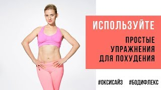 Простые упражнения для похудения. Марина Корпан как похудеть с оксисайз и бодифлекс. Похудение. 18+