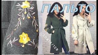 Пальто осень-весна / Пальто с вышивкой/ Обзор покупок/Покупки с Садовода
