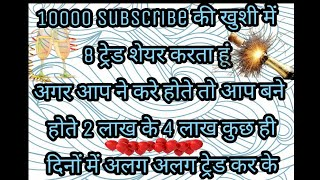 10000 Subscribe ki khushi me 8 top trade for you only kindly see and judge how I shared my knowledge