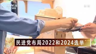 [海峡两岸]民进党布局2022和2024选举| CCTV中文国际 - YouTube