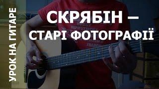 Скрябін - Старі фотографії (Видеурок, разбор) Как играть на гитаре