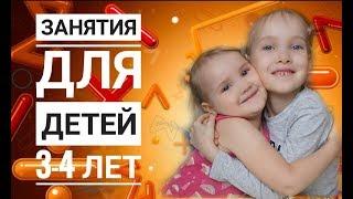 Развивающие занятия для детей 3-4 лет // Творчество с ребенком // Семейное обучение