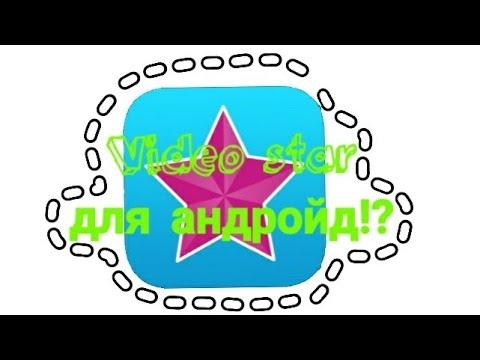 Video star на андройд / Как сделать крутое слоумо на андройд / Слоумо #13 / Alight motion на андройд