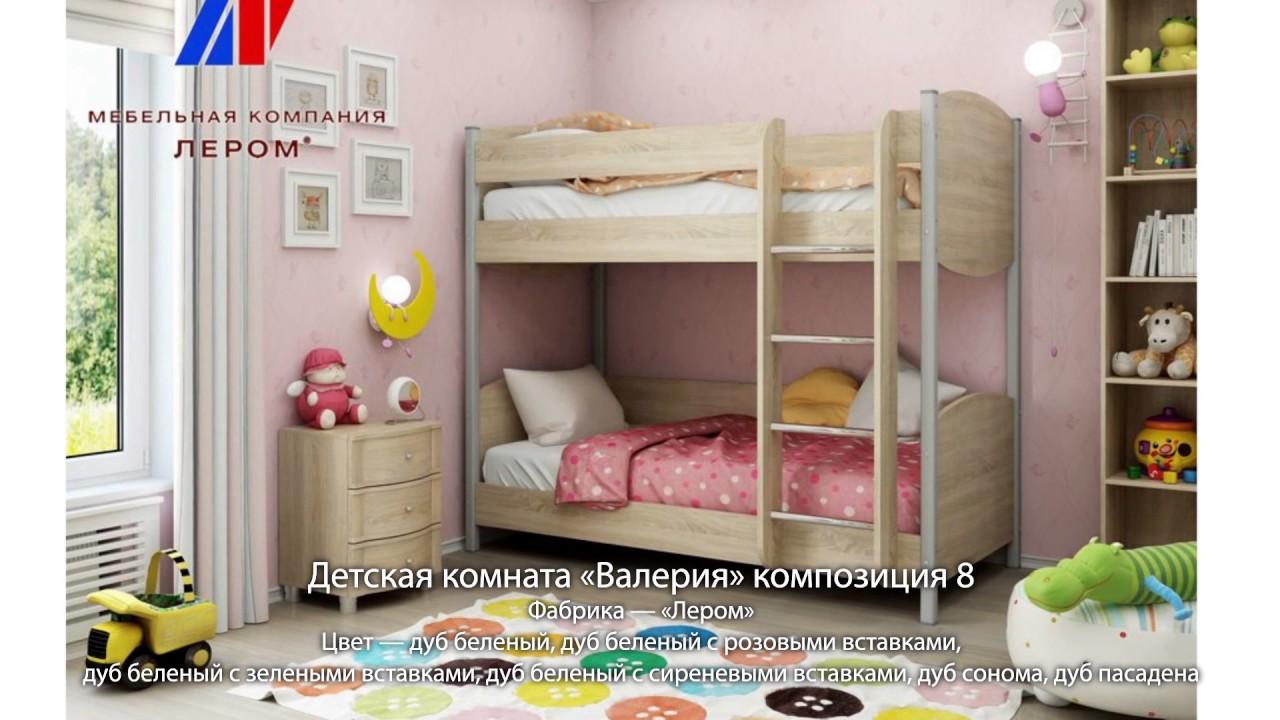 Детские комнаты фабрики «Лером»