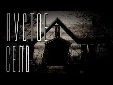Страшные истории на ночь - Пустое село... - Видео онлайн
