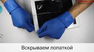 Apple iPad 2 / Замена тачскрина (стекла)