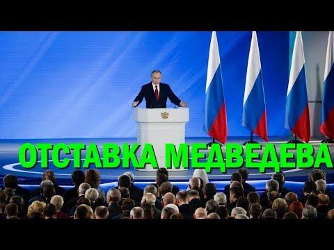 Реакция соцсетей на отставку Медведева в России