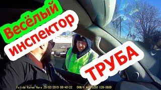 ДПС Краснодар. Как быстро выявлять нетрезвых водителей. Веселый инспектор ТРУБА!