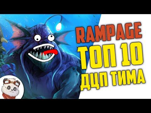 видео: ДОТА 2 rampage ТОП 10 - ДЦП ТИМА