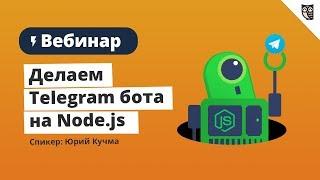 создание Telegram бота на Node.js / #4 - Создание простого бота