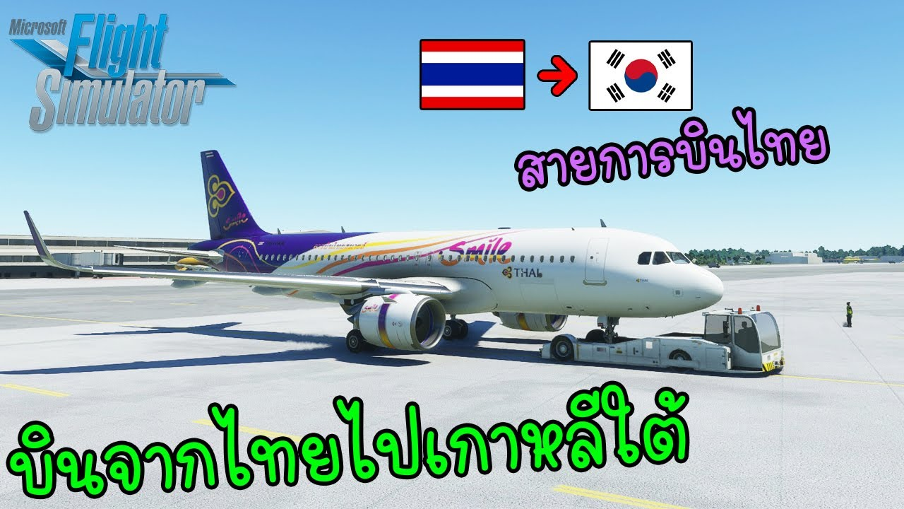 Microsoft Flight Simulator - บินจากไทยไปเกาหลีใต้ สายการบินไทย