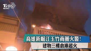 高雄新崛江玉竹商圈火警! 建物三樓倉庫起火
