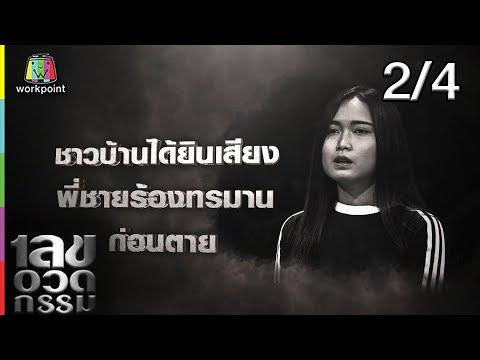 ปาย สิตางศ์ - วันที่ 06 Jun 2019 Part 2/4