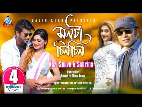 Kazi Shuvo, Sabrina - Monta Chin Chin | মনটা চিন চিন | New Music Video 2018
