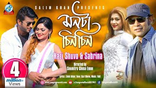 Kazi Shuvo, Sabrina - Monta Chin Chin | মনটা চিন চিন | New Music Video 2018 thumbnail