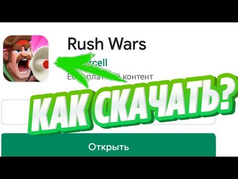 ИНСТРУКЦИЯ, КАК СКАЧАТЬ Rush Wars НА АНДРОИД!