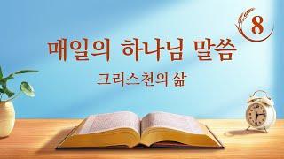 매일의 하나님 말씀 <3단계 사역을 아는 것이 하나님을 아는 길이다>(발췌문 8)