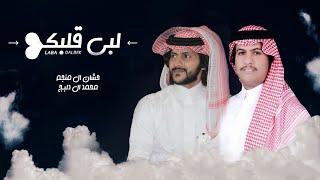 لبى قلبك - اداء حشان ال منجم ومحمد ال دلبج (حصريا) 2020