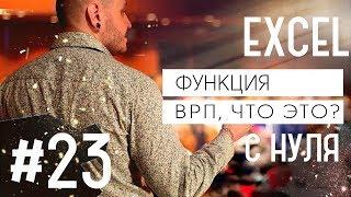 Видеоуроки Excel для начинающих. Урок 23. Функция ВПР (+использование и редактирование списка)