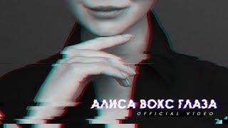 Алиса Вокс - Глаза