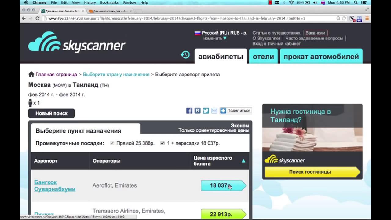 Авиабилеты самые дешево скайсканер билеты на самолет в брюссель аэрофлот