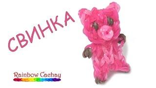 Плетение свинки. Как сплести свинку (поросенка, хрюшку) cachay.video Плетение из резинок.