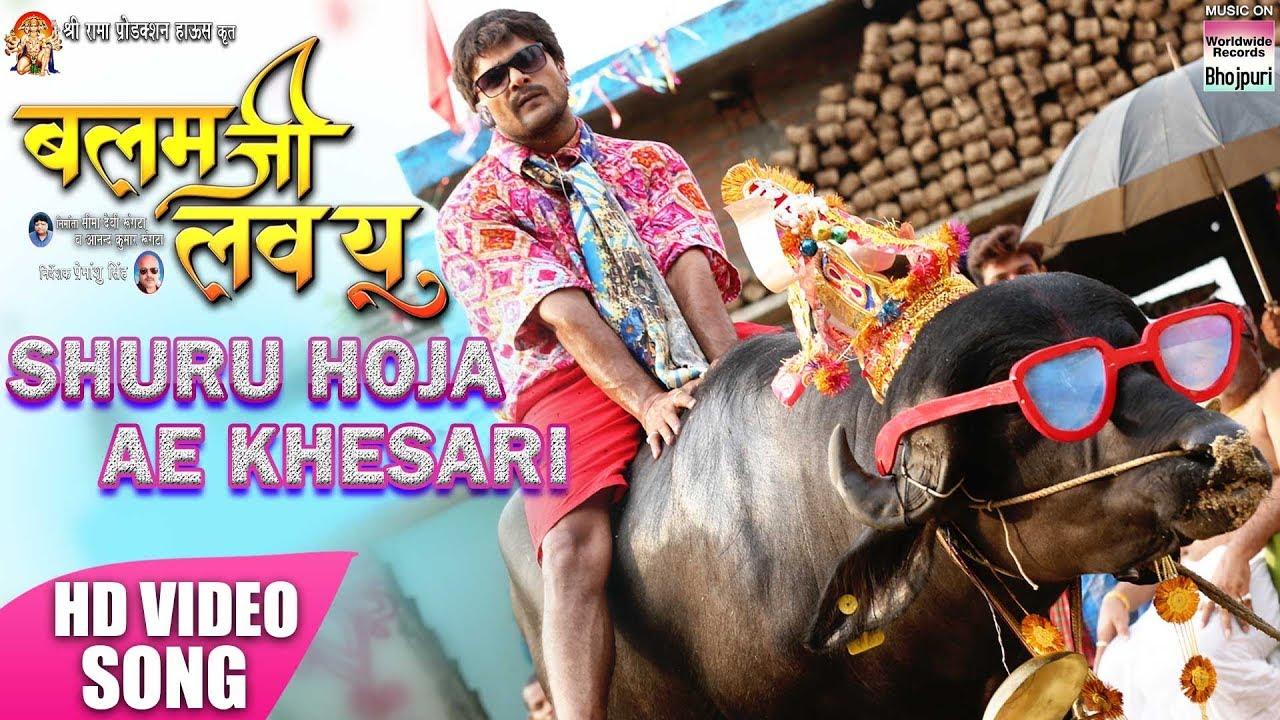 Balam ji i love you bhojpuri movie khesari lal yadav