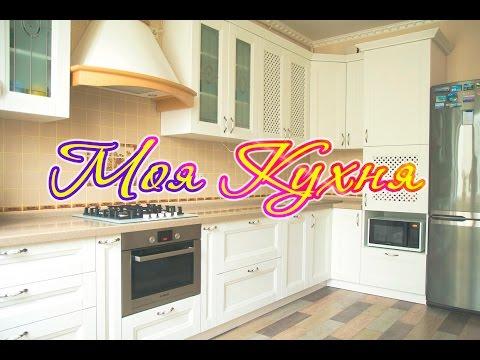 ♥ МОЯ КУХНЯ ♥ ROOM TOUR по КУХНЕ ♥ ОБЗОР ♥ Кухонный ГАРНИТУР ♥