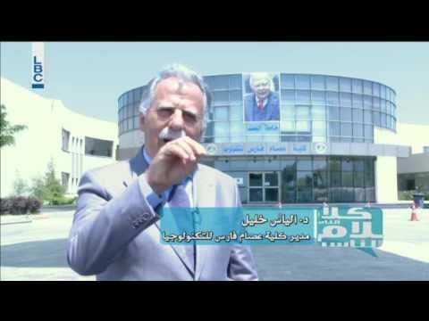 Kalam Ennas - Tourism and Elections - تقرير - جامعة البلمند