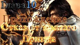 Принц Персии: Два Трона #10 (Отказ от тёмного Принца) Прохождение на русском.