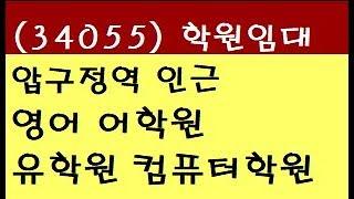 (34055) 강남 신사동 압구정동 압구정역 5분 광림…