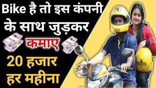 Earn ₹1500/-Day Free from this App! | Drive Two Wheeler and Make Money Rapido | Part Time Jobs|Hindi