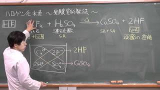 【化学】無機化学⑦(10of10)~ハロゲン化水素の性質と製法2~