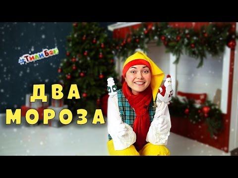 Русская народная сказка Два Мороза. Тили Бом. Выпуск 10