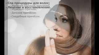 Парикмахерская Череповец, Салон красоты Клюква. Маникюр. Педикюр.