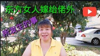 说说那些中国女人嫁到美国发生的事情。(上)