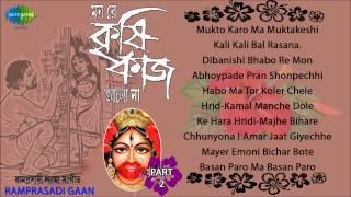 Mon Re Krishi Kaaj Jano Na (Part 2) | Shyama Sangeet Audio Jukebox | Ramprasad Sen