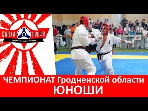 Кёкушинкан каратэ   Чемпионат Гродненской области 2018   Юноши 14-15 лет свыше 65 кг