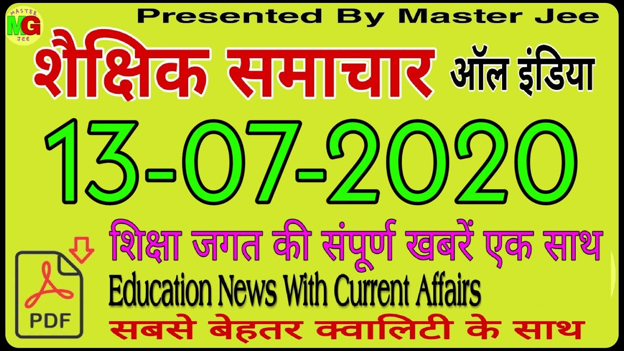 शैक्षिक समाचार राजस्थान 13 July 2020 RAJASTHAN EDUCATION NEWS Sekshik Samachar #REET #RPSC #RSSB