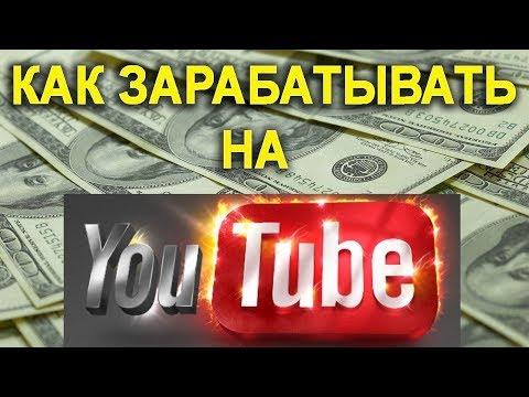Кае подключить монитизацию в YouTube/Как заработать на YouTube/Как подключить рекламу под видео!