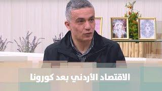 """د. وليد الصالح  ود. دانا الصمادي - متطوعون يجرون دراسة مسحية بعنوان """"الاقتصاد الأردني بعد كورونا"""""""