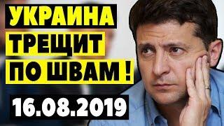 РАСКОЛ ВЛАСТИ ! - 16.08.2019 - УКРАИНУ УЖЕ НЕ СПАСТИ