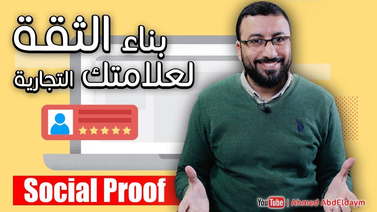 كيفية بناء الثقة في العلامة التجارية Branding اون لاين Social Proof | احمد عبد الدايم