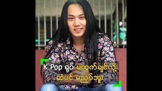 K Pop ႐ုပ္ ထြက္မွာစိုးလုိ႔ ဆံပင္ မညွပ္ဘူး ဆိုတဲ့ ေနခန္႔မင္းသစ္