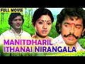 Manidharil Ithanai Nirangala Sridevi, Kamal Haasan Super Hit Tamil Movie Tamil Full Movie